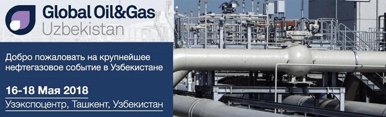 ООО «РеноТЭК» на выставке «Global Oil & Gas Uzbekistan 2018»