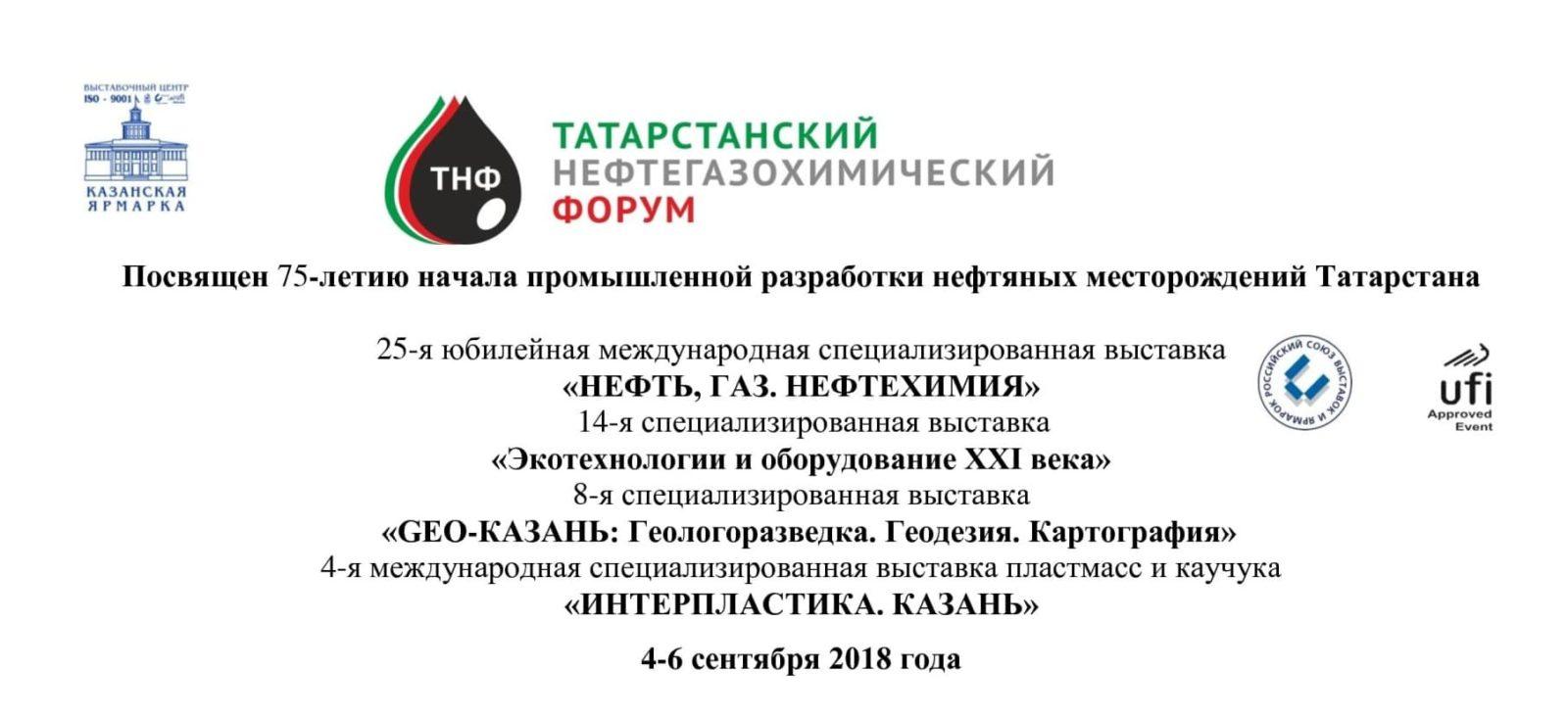 ООО «РеноТЭК» на выставке «НЕФТЬ, ГАЗ. НЕФТЕХИМИЯ 2018»